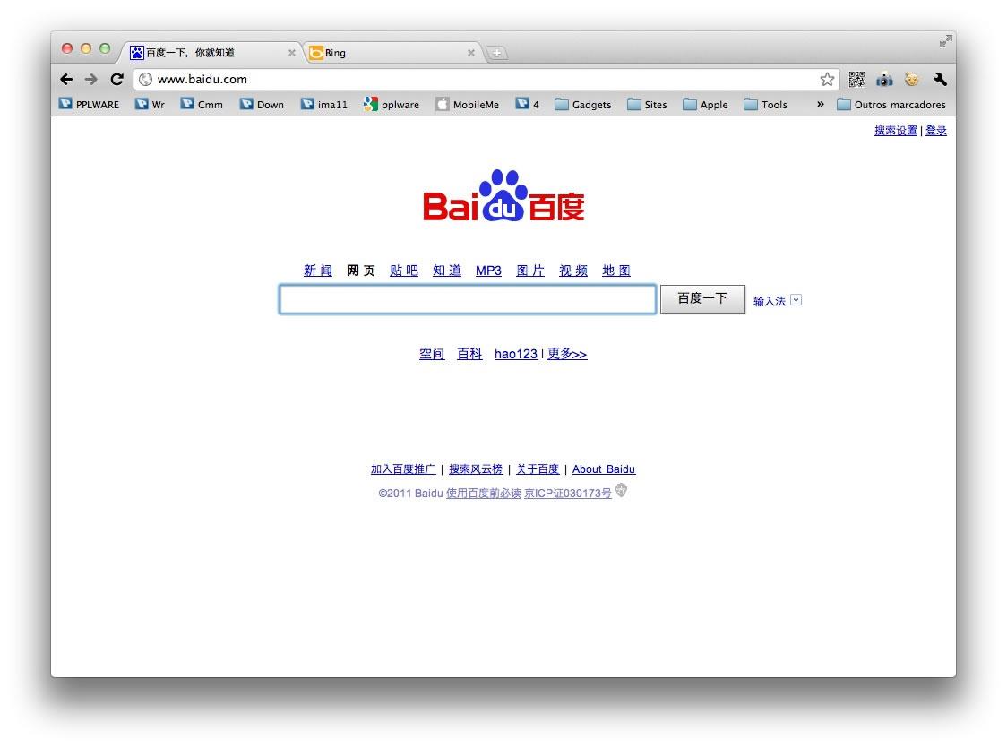 Imagem do Bing da Microsoft que celebrou acordo com o Baidu