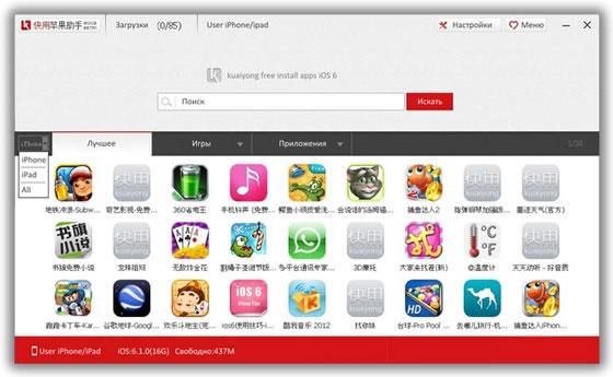 Top 5 boas alternativas ao Installous para o iOS 5 e iOS 6 - Pplware