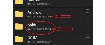 Baidu-folder-Sony-Xperia (1)