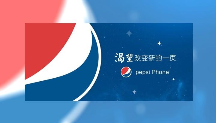pepsi_phone