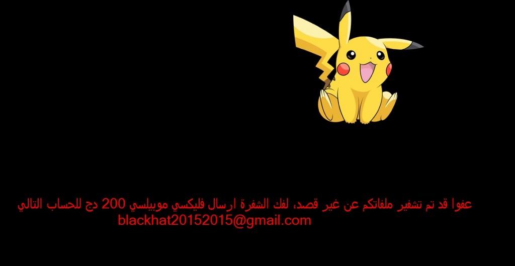 pplware_pokemon_go_ransomware00