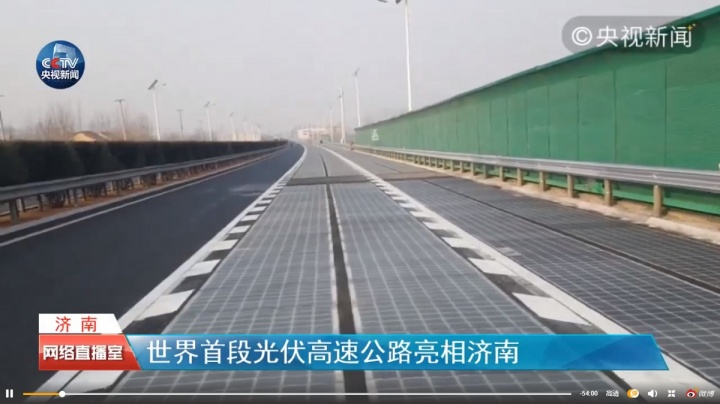 autoestrada paineis solares china 2
