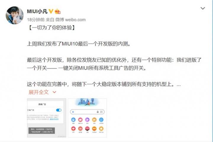 MIUI publicidade Xiaomi anúncios botão
