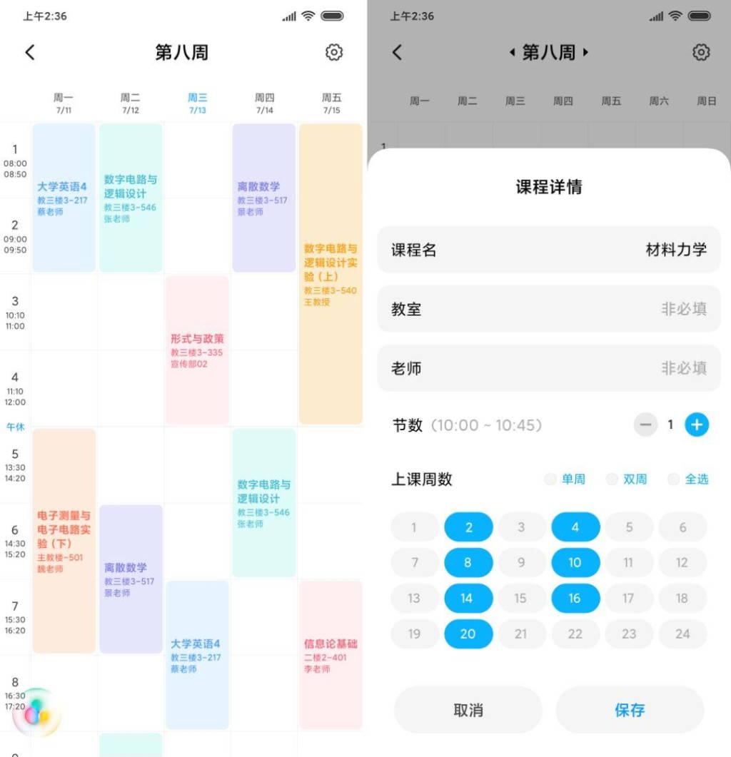 MIUI 11 Xiaomi estudantes funcionalidades novidades