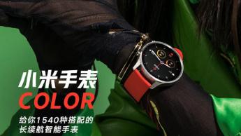 Xiaomi Watch Color é o novo smartwatch da marca chinesa cujas vendas iniciam em breve!