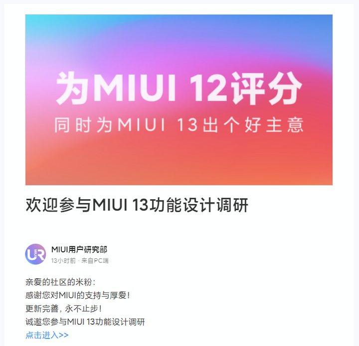 MIUI 12 acaba de chegar, mas a Xiaomi já está a preparar MIUI 13