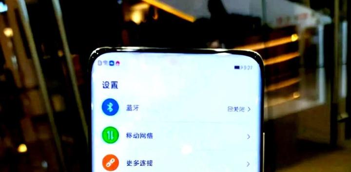 OPPO terá smartphone com câmara escondida no ecrã? Os rumores indicam que sim